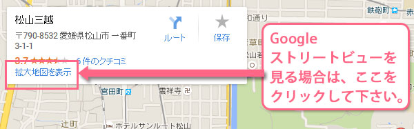 googleストリートビューの説明