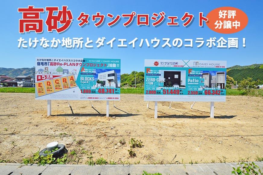 高砂タウンプロジェクト